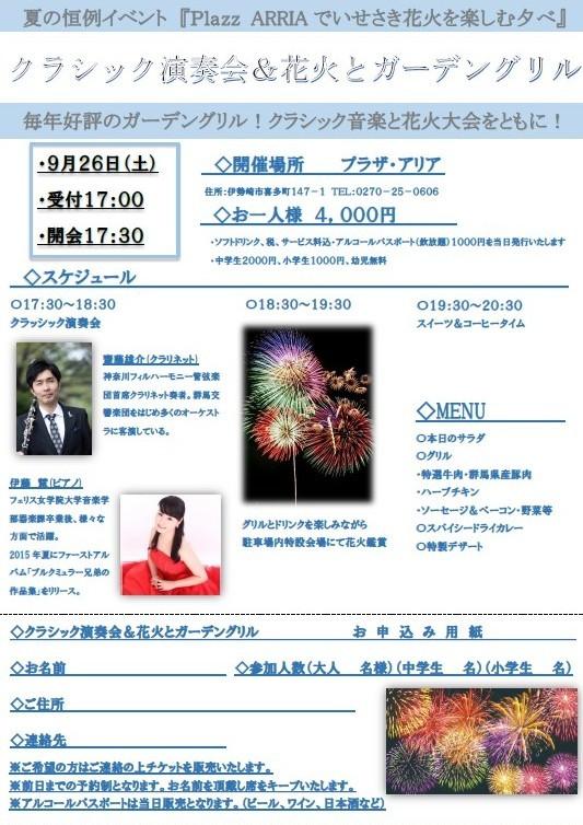 【パーティー】今年も開催!Plazz ARRIAで楽しむ♪いせさき花火とクラシック演奏会