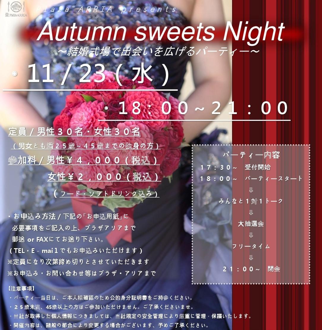 秋の婚活-003.jpg