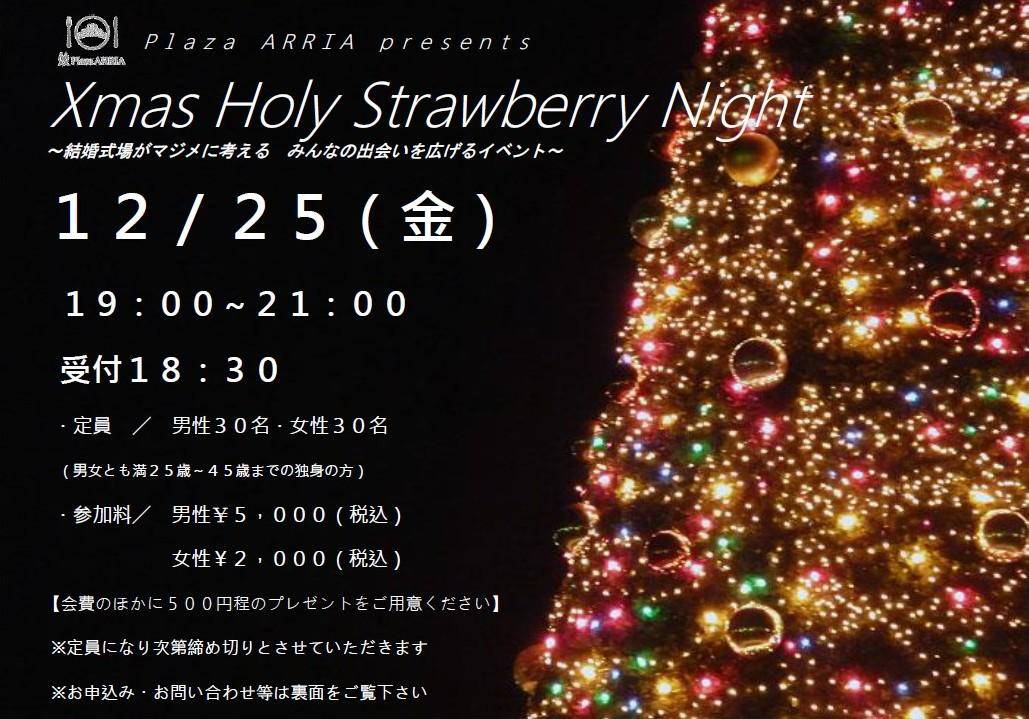 【パーティー】☆みんなの出会いを広げるXmasパーティーを開催します☆