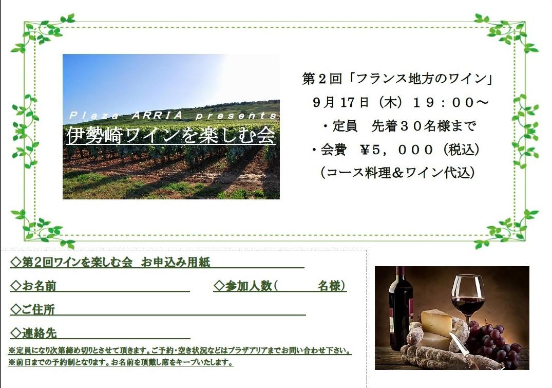 【パーティー】Plaza ARRIA presents 『第2回ワインを楽しむ会』