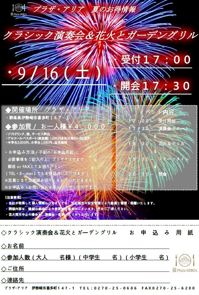 2017花火2-001.jpg