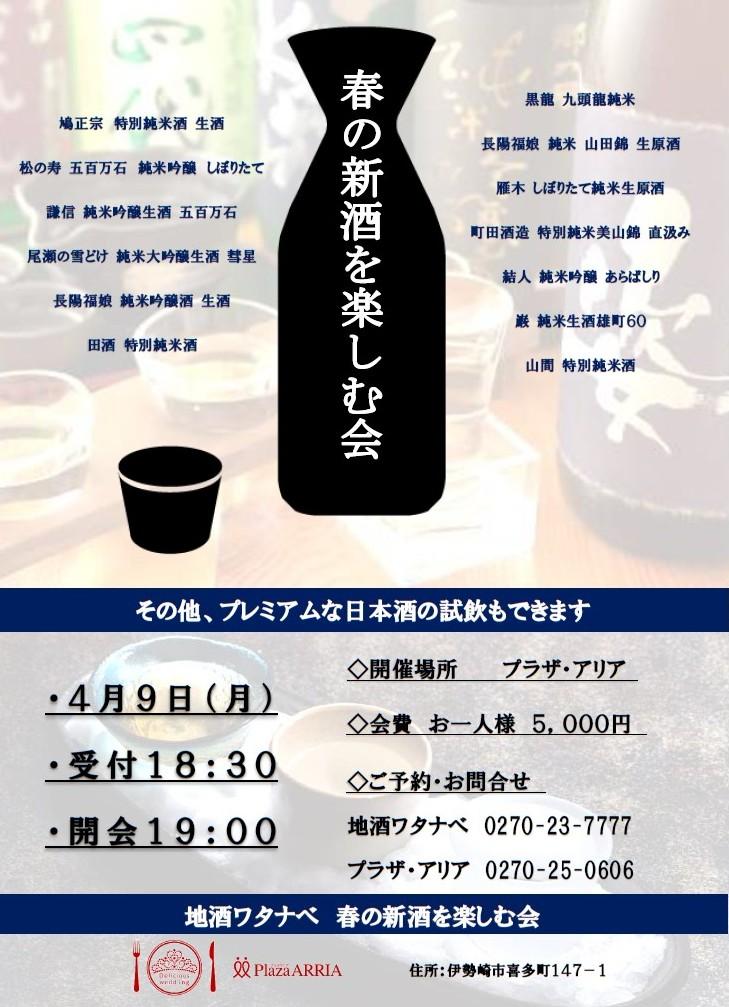 【地酒ワタナベ様】4月9日(月)『春の新酒を楽しむ会』開催!