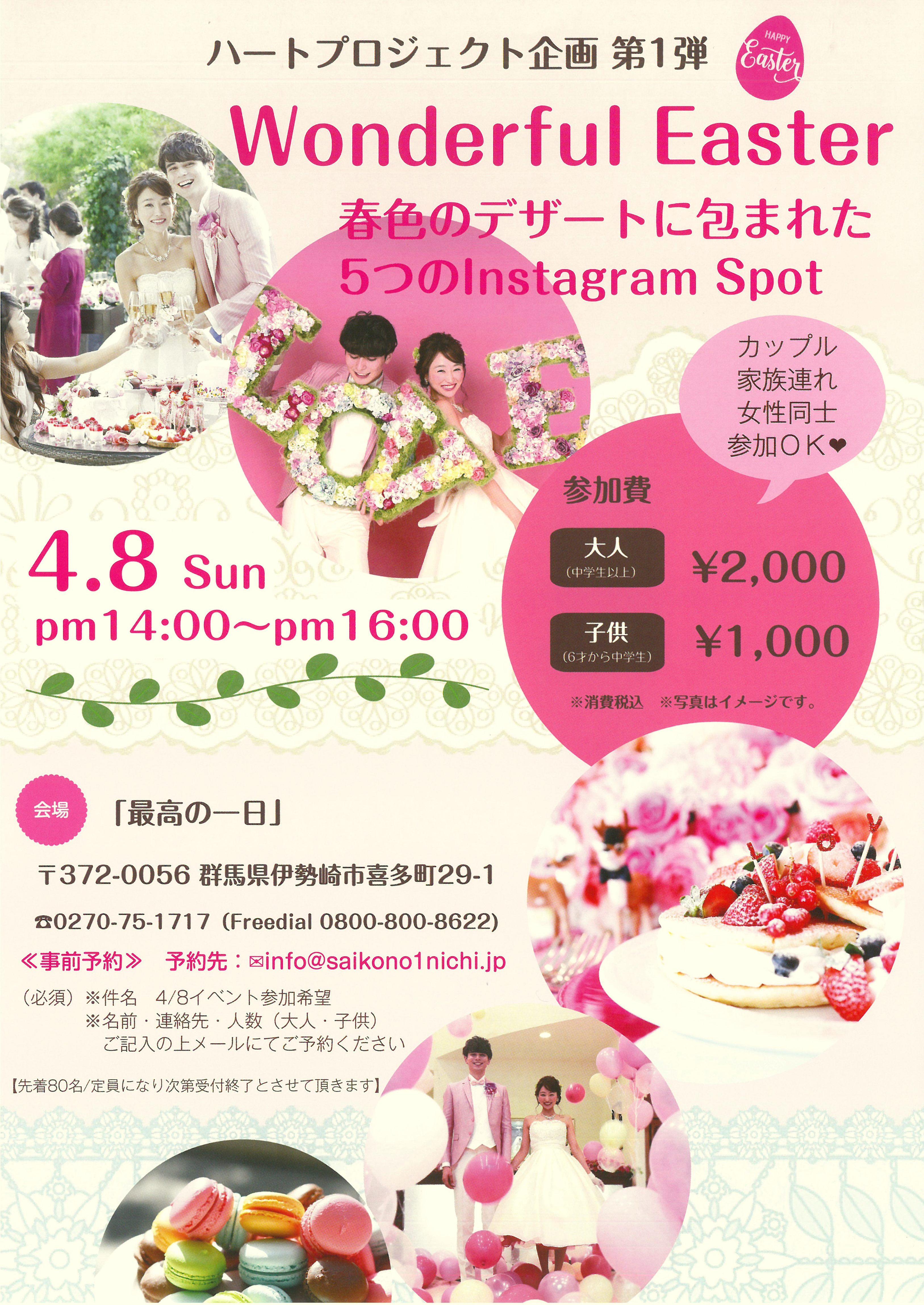 【「最高の一日」イベント告知】4月8日(日)『Wonderful Easter』開催!