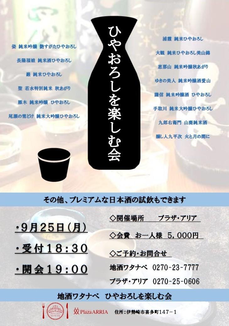 hiyaorosi2-002.jpg